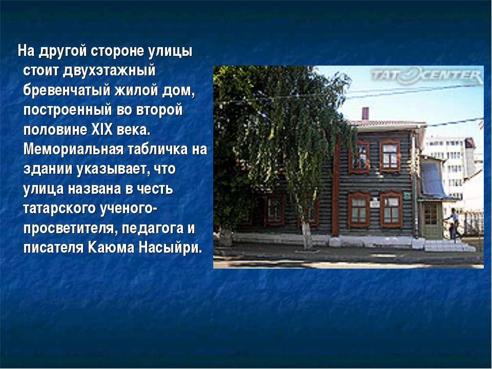 На другой стороне улицы стоит двухэтажный бревенчатый жилой дом, построенный ...