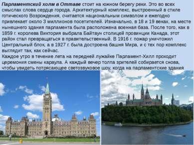 Парламентский холм в Оттаве стоит на южном берегу реки. Это во всех смыслах с...