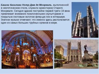 Башни базилики Нотр-Дам де Монреаль, выполненной в неоготическом стиле, служи...