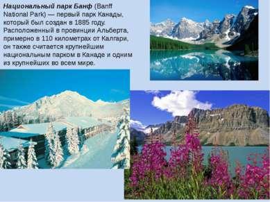 Национальный парк Банф (Banff National Park) — первый парк Канады, который бы...