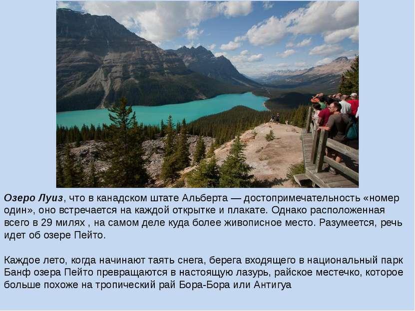 Озеро Луиз, что в канадском штате Альберта — достопримечательность «номер оди...