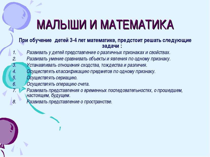 МАЛЫШИ И МАТЕМАТИКА При обучение детей 3-4 лет математике, предстоит решать с...