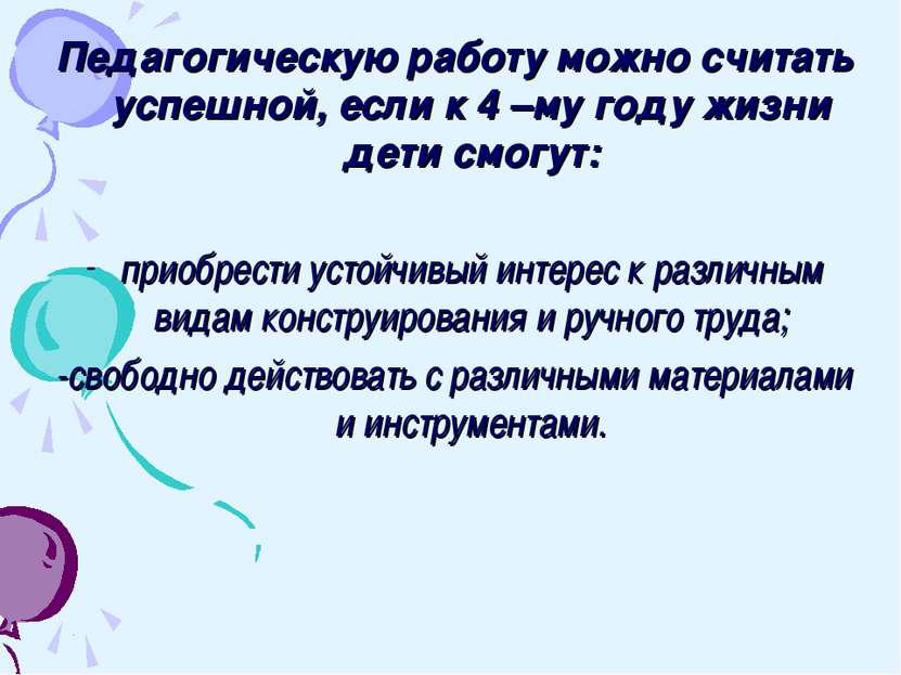 Педагогическую работу можно считать успешной, если к 4 –му году жизни дети см...