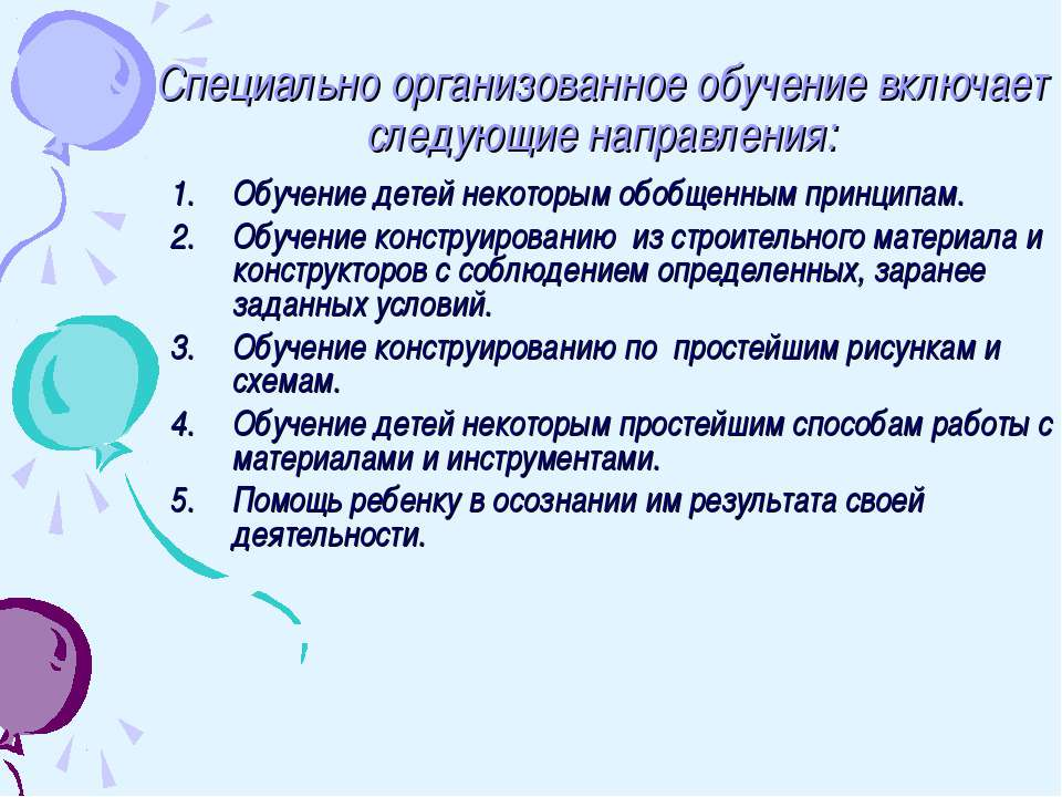 Специально организованное обучение включает следующие направления: Обучение д...