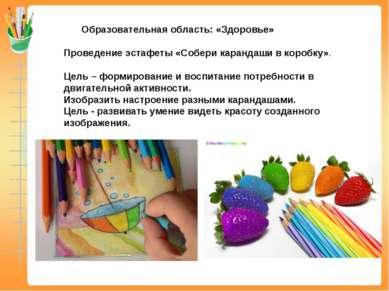 Образовательная область: «Здоровье» Проведение эстафеты «Собери карандаши в к...