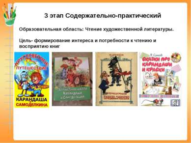 3 этап Содержательно-практический Образовательная область: Чтение художествен...