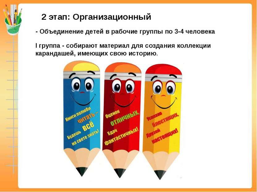 2 этап: Организационный - Объединение детей в рабочие группы по 3-4 человека ...