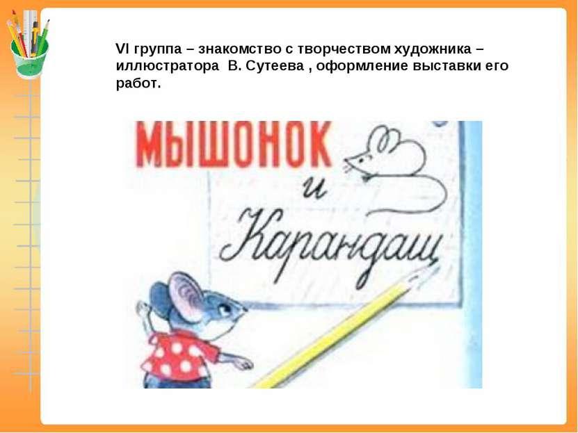VI группа – знакомство с творчеством художника – иллюстратора В. Сутеева , оф...