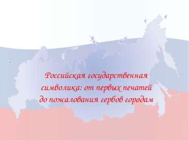 Российская государственная символика: от первых печатей до пожалования гербов...