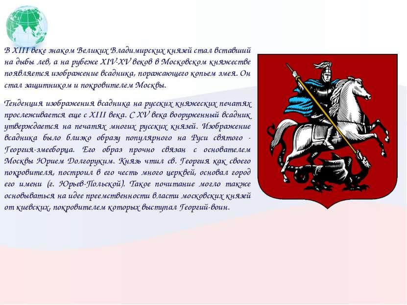 В ХIII веке знаком Великих Владимирских князей стал вставший на дыбы лев, а н...
