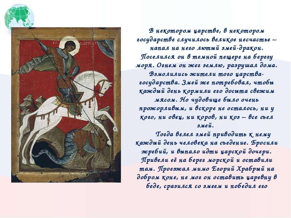 В некотором царстве, в некотором государстве случилось великое несчастье – на...