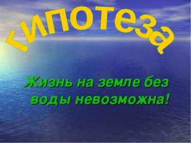 Жизнь на земле без воды невозможна!