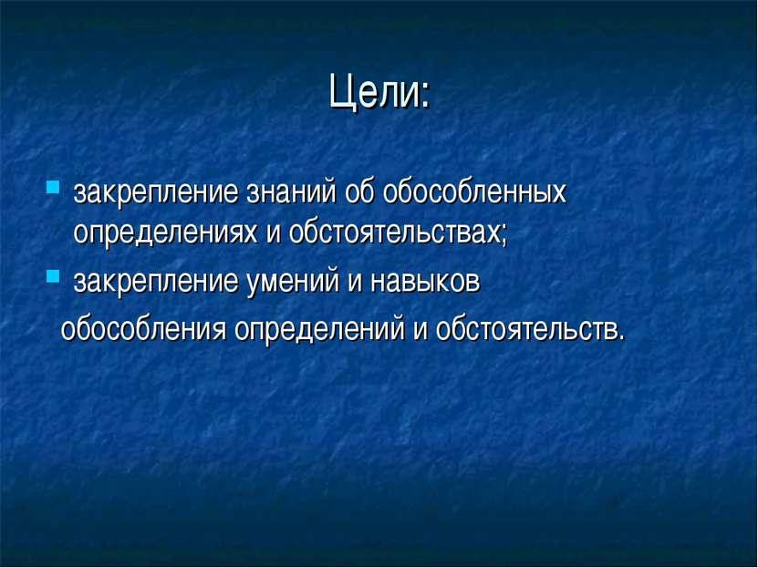 Цели: закрепление знаний об обособленных определениях и обстоятельствах; закр...