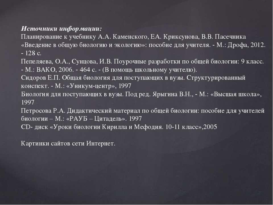 Источники информации: Планирование к учебнику А.А. Каменского, ЕА. Криксунова...