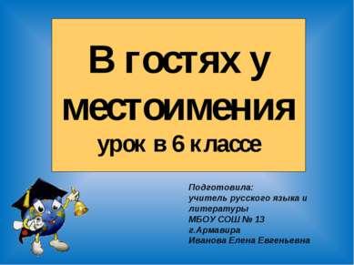В гостях у местоимения урок в 6 классе Подготовила: учитель русского языка и ...