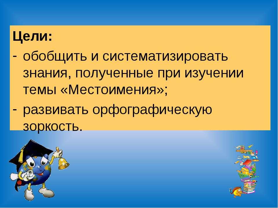 Цели: обобщить и систематизировать знания, полученные при изучении темы «Мест...