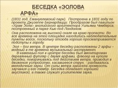 (1831 год, Емануелевский парк). Построена в 1831 году по проекту Джузеппе Бер...