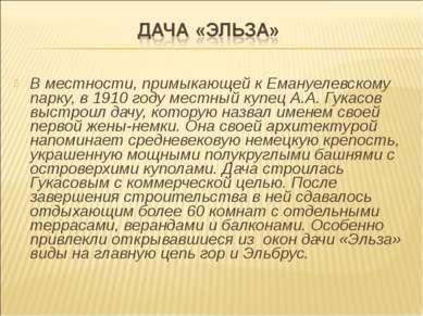 В местности, примыкающей к Емануелевскому парку, в 1910 году местный купец А....