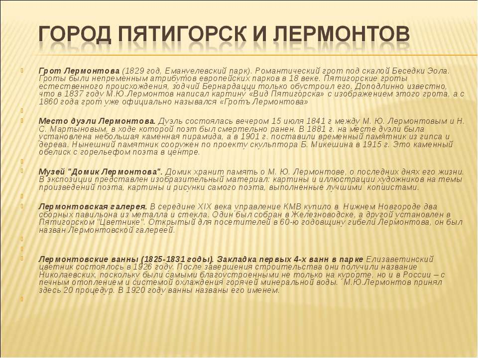 Грот Лермонтова (1829 год, Емануелевский парк). Романтический грот под скалой...