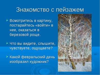 Знакомство с пейзажем Всмотритесь в картину, постарайтесь «войти» в нее, оказ...