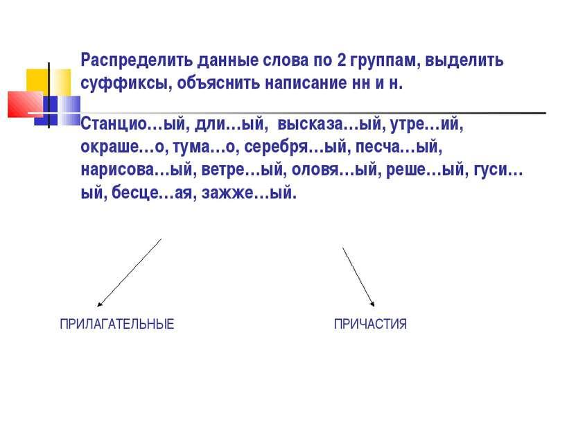 Распределить данные слова по 2 группам, выделить суффиксы, объяснить написани...