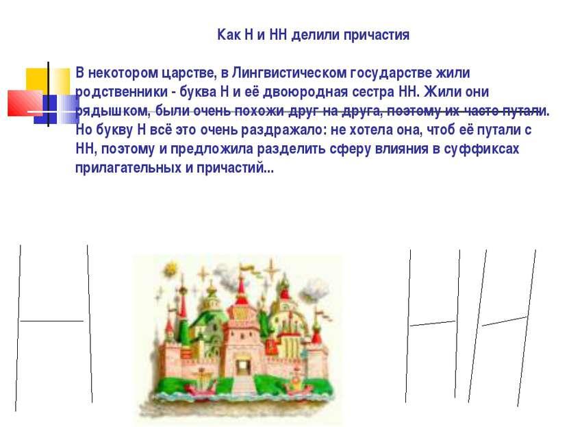 Как Н и НН делили причастия В некотором царстве, в Лингвистическом государств...