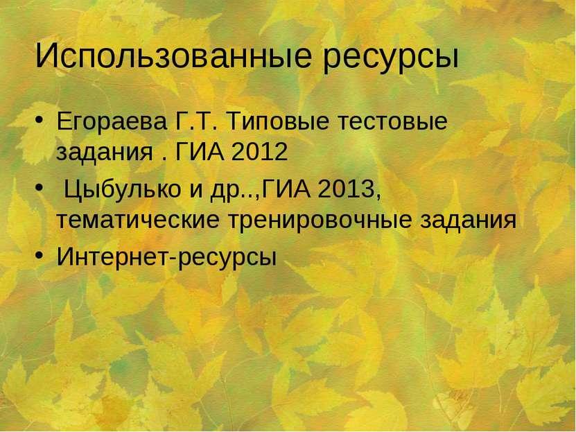 Использованные ресурсы Егораева Г.Т. Типовые тестовые задания . ГИА 2012 Цыбу...