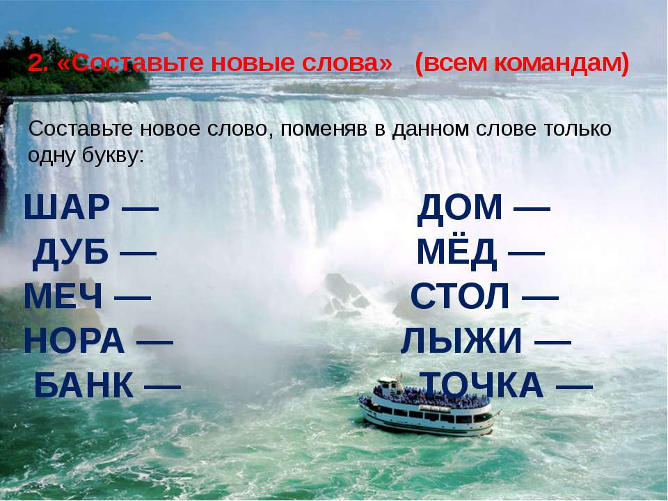 2. «Составьте новые слова» (всем командам) Составьте новое слово, поменяв вд...