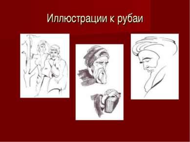 Иллюстрации к рубаи
