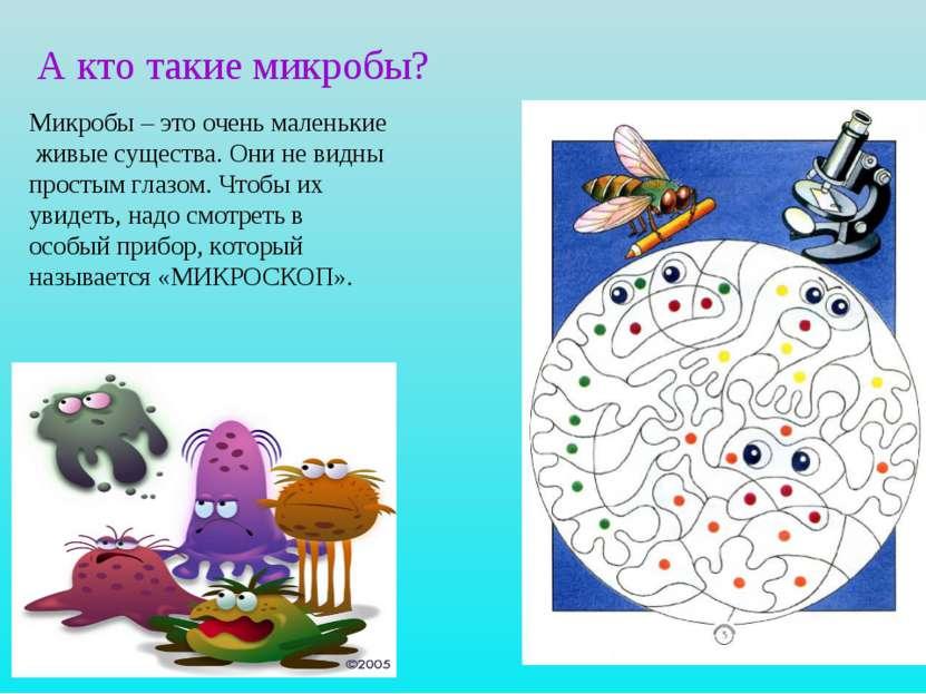 А кто такие микробы? Микробы – это очень маленькие живые существа. Они не вид...