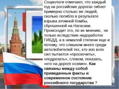 Социологи отмечают, что каждый год на российских дорогах гибнет примерно стол...