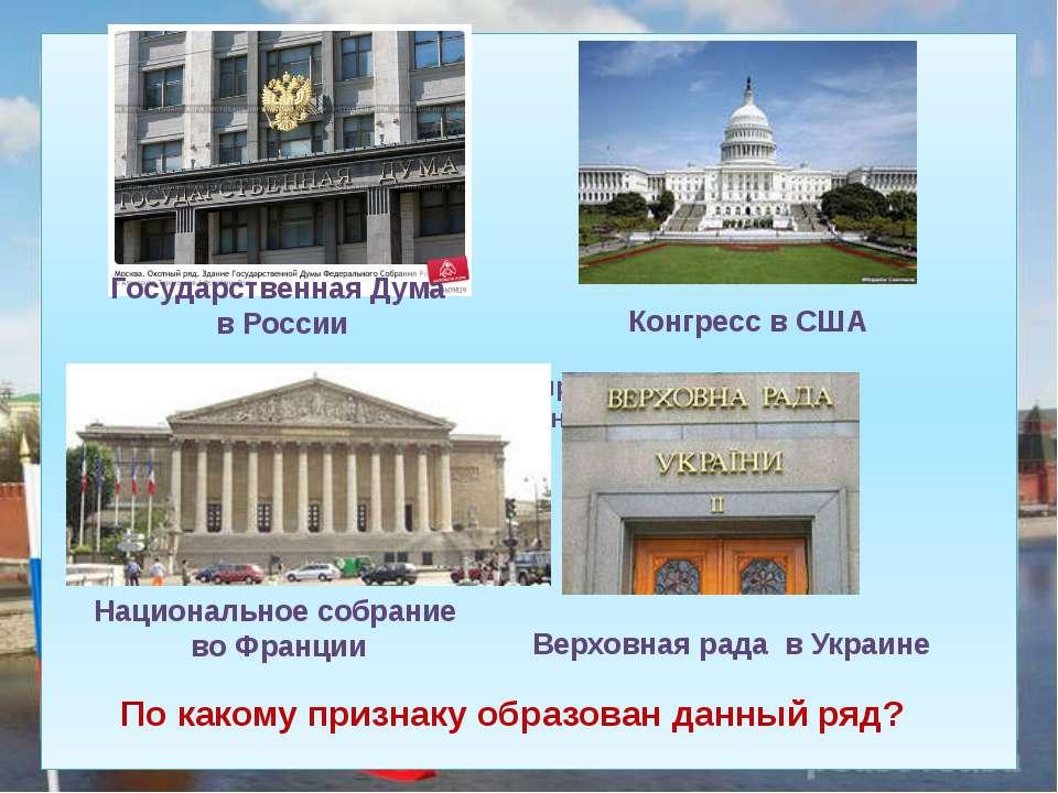По какому признаку образован данный ряд? Государственная Дума в России Конгре...