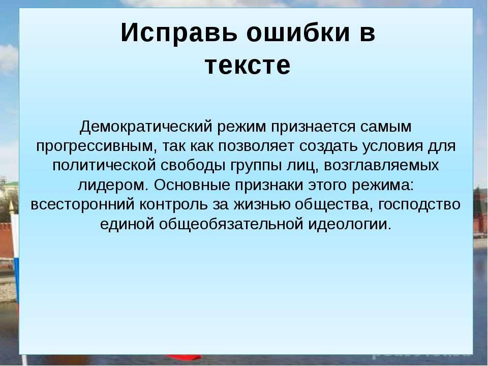 Демократический режим признается самым прогрессивным, так как позволяет созда...