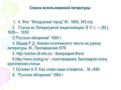 """Список использованной литературы: 1. А. Фет. """"Воздушный город"""" М.- 1995, 243 ..."""