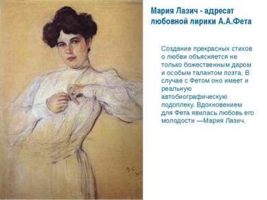 Мария Лазич - адресат любовной лирики А.А.Фета Создание прекрасных стихов о л...