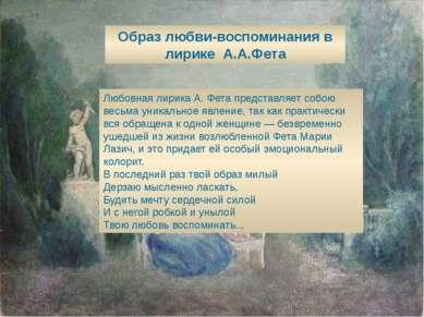 Любовная лирика А. Фета представляет собою весьма уникальное явление, так как...