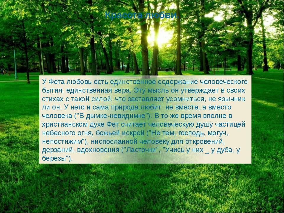Красота любви. У Фета любовь есть единственное содержание человеческого бытия...