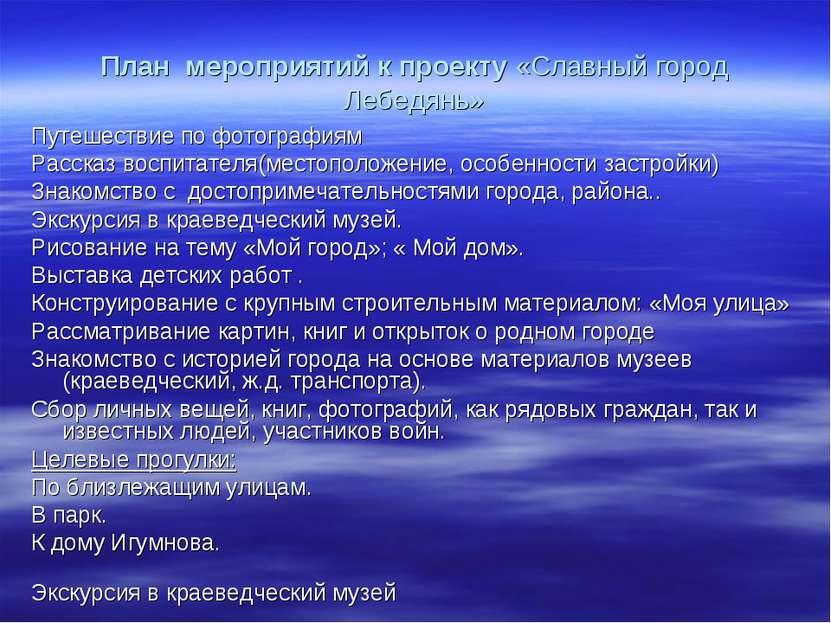 План мероприятий к проекту «Славный город Лебедянь» Путешествие по фотографи...