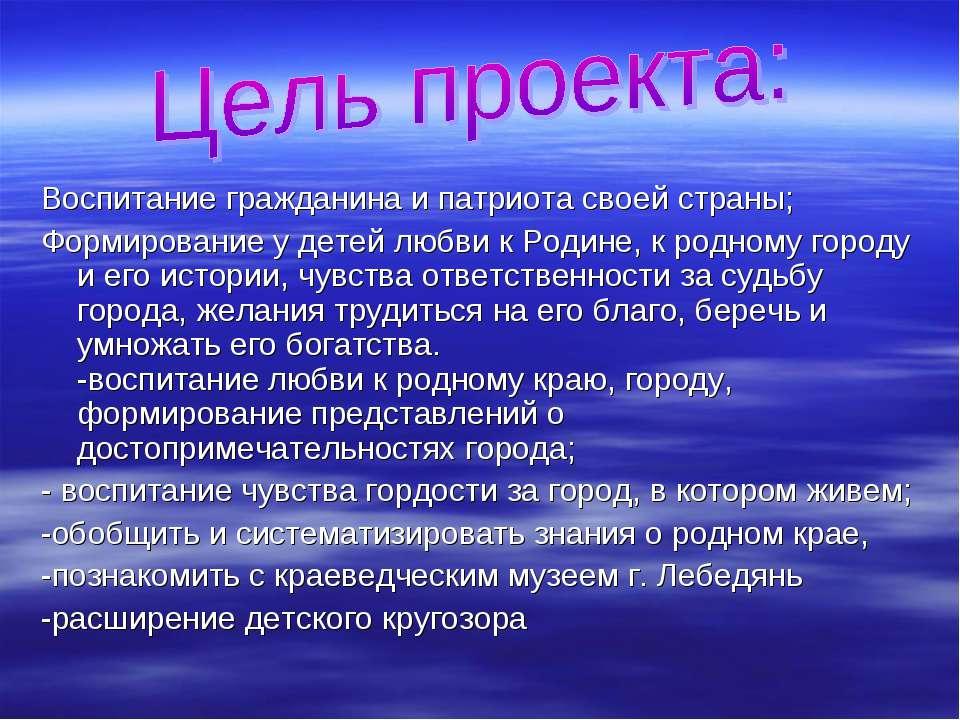 Воспитание гражданина и патриота своей страны; Формирование у детей любви к Р...