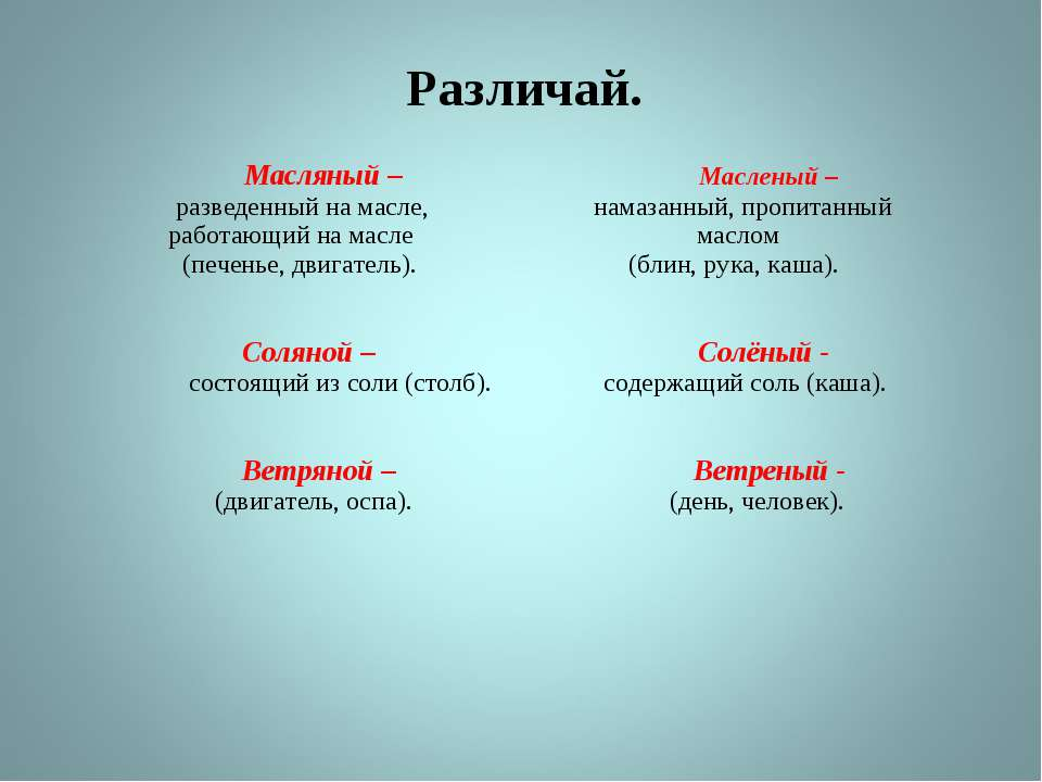 Различай. Масляный – Масленый – разведенный на масле, намазанный, пропитанный...