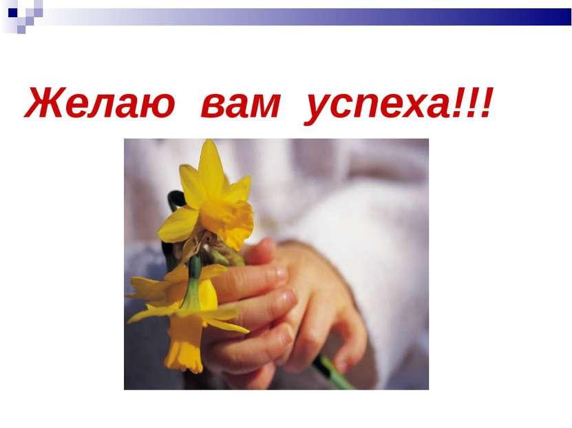 Желаю вам успеха!!!