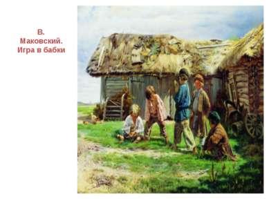 В. Маковский. Игра в бабки