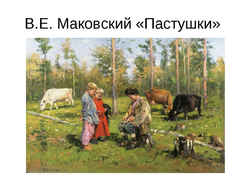 В.Е. Маковский «Пастушки»