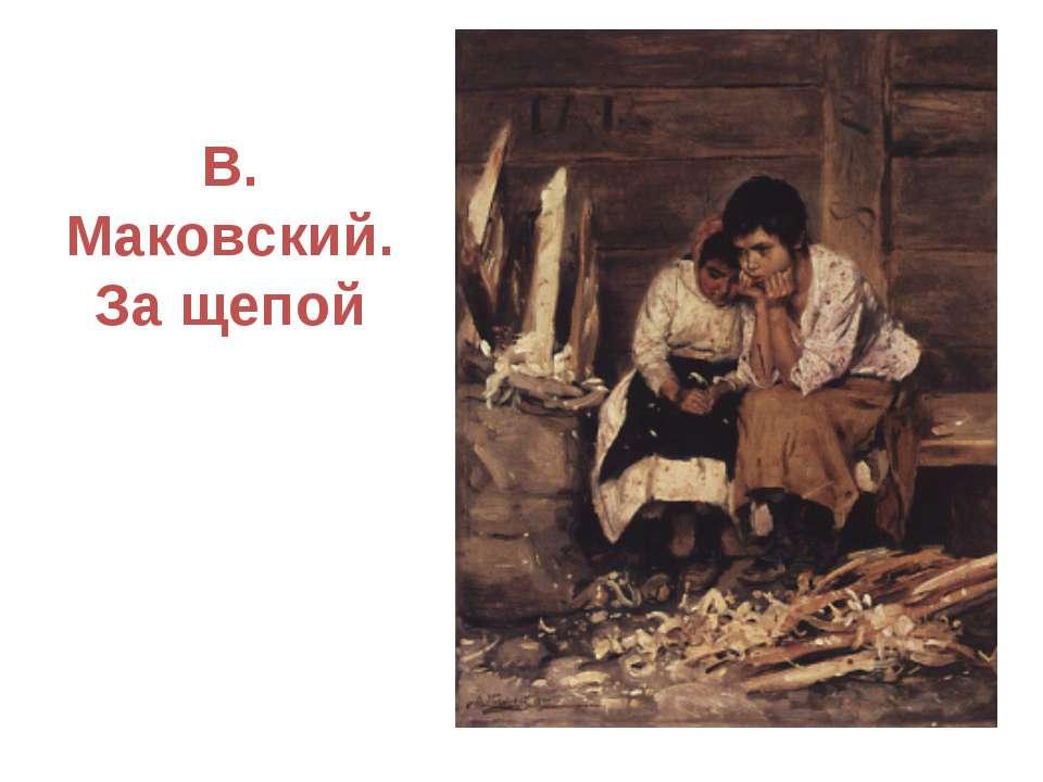 В. Маковский. За щепой