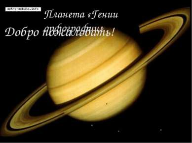 Планета «Гении орфографии» Добро пожаловать!
