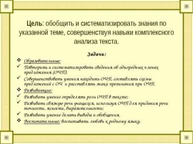 Цель: обобщить и систематизировать знания по указанной теме, совершенствуя на...