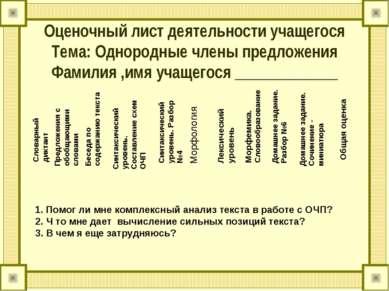 Оценочный лист деятельности учащегося Тема: Однородные члены предложения Фами...