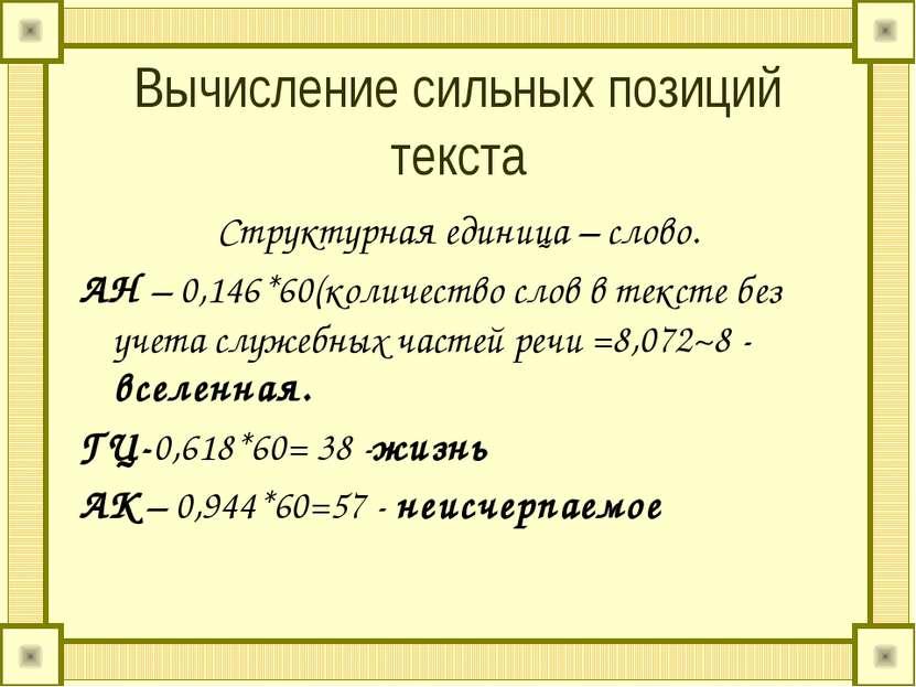 Вычисление сильных позиций текста Структурная единица – слово. АН – 0,146*60(...
