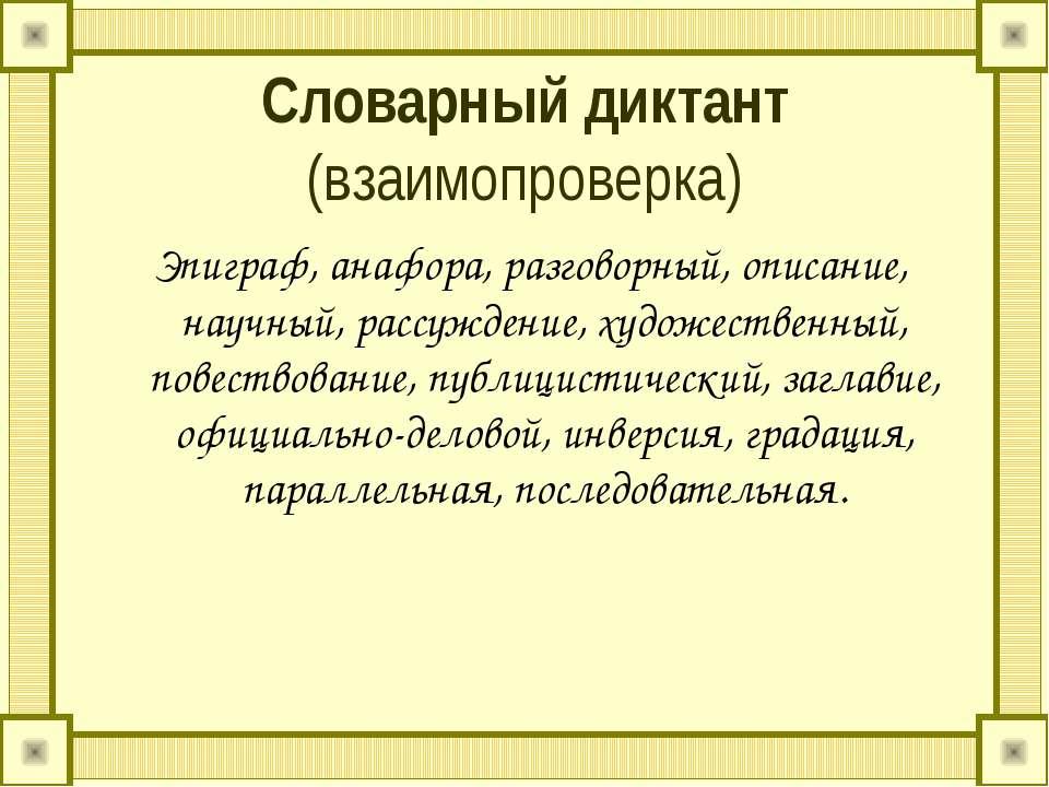 Словарный диктант (взаимопроверка) Эпиграф, анафора, разговорный, описание, н...