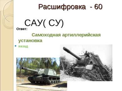 Расшифровка - 60 Ответ: Самоходная артиллерийская установка назад САУ( СУ)